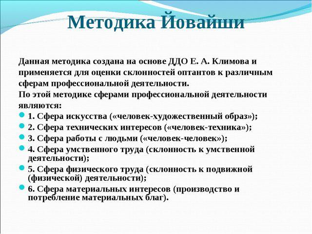 Методика Йовайши Данная методика создана на основе ДДО Е. А. Климова и приме...