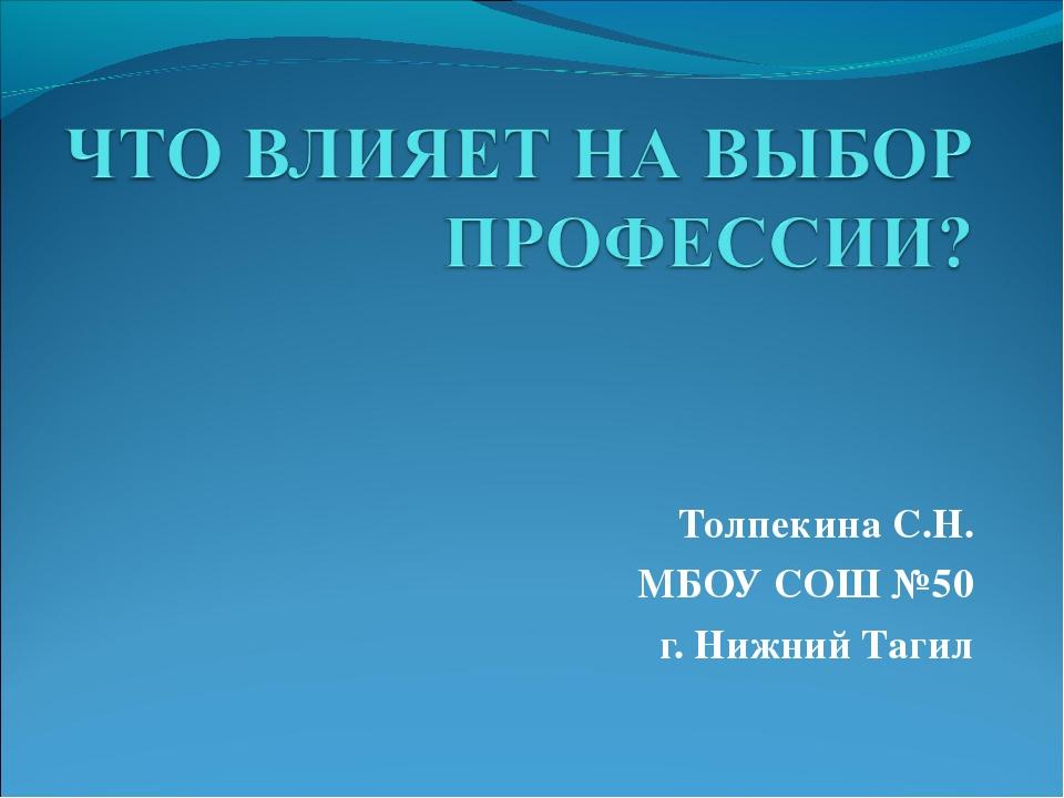 Толпекина С.Н. МБОУ СОШ №50 г. Нижний Тагил