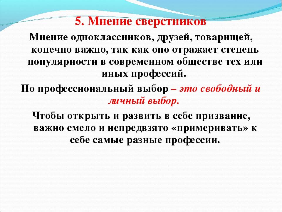 5. Мнение сверстников Мнение одноклассников, друзей, товарищей, конечно важно...