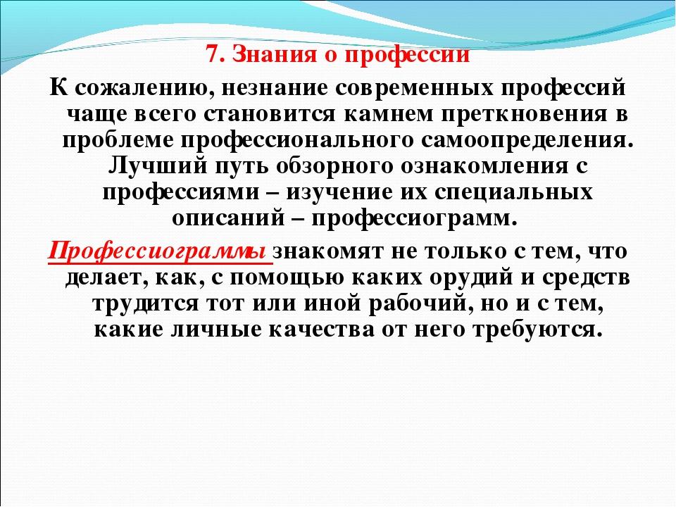 7. Знания о профессии К сожалению, незнание современных профессий чаще всего...