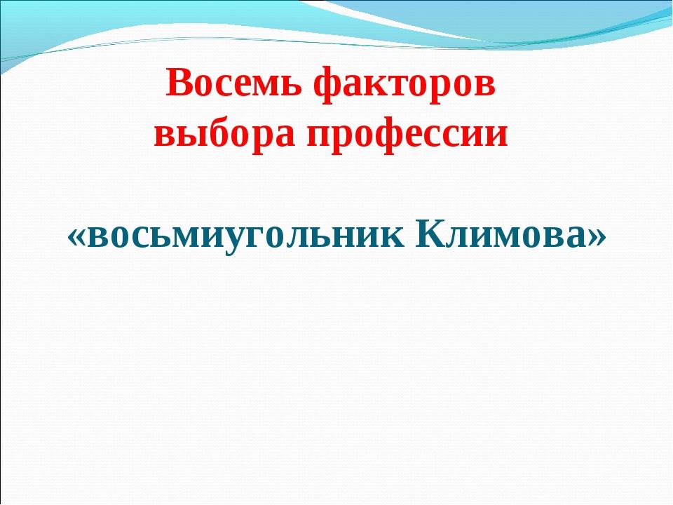 Восемь факторов выбора профессии «восьмиугольник Климова»