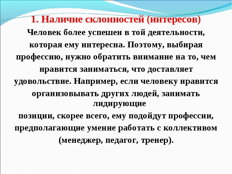 1. Наличие склонностей (интересов) Человек более успешен в той деятельности,...