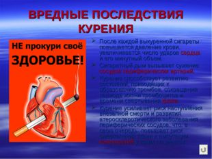 ВРЕДНЫЕ ПОСЛЕДСТВИЯ КУРЕНИЯ После каждой выкуренной сигареты повышается давле