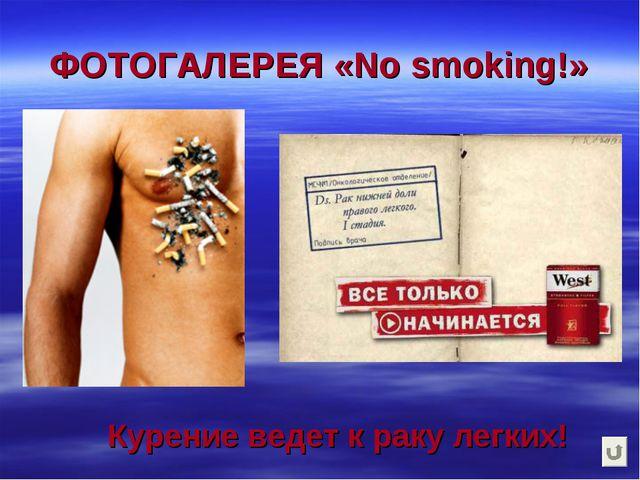 ФОТОГАЛЕРЕЯ «No smoking!» Курение ведет к раку легких!