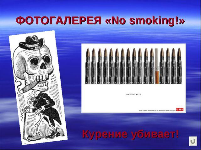 ФОТОГАЛЕРЕЯ «No smoking!» Курение убивает!