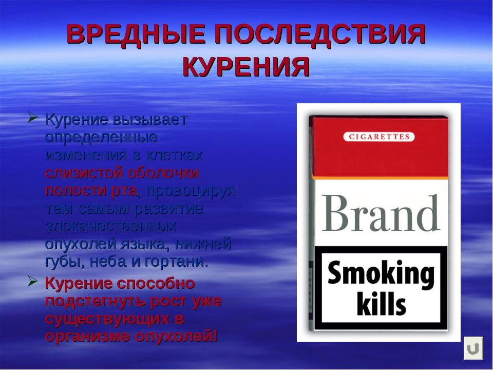 ВРЕДНЫЕ ПОСЛЕДСТВИЯ КУРЕНИЯ Курение вызывает определенные изменения в клетках...