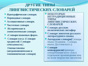 ДРУГИЕ ТИПЫ ЛИНГВИСТИЧЕСКИХ СЛОВАРЕЙ Идеографические словари. Переводные сло
