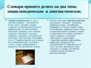 Энциклопедические (от греч. enkyklios paideia – обучение по всему кругу знани