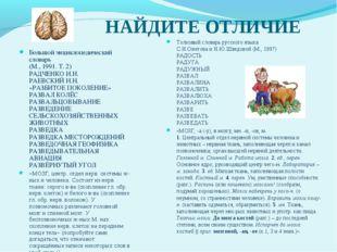НАЙДИТЕ ОТЛИЧИЕ Большой энциклопедический словарь (М., 1991. Т. 2) РАДЧЕНКО