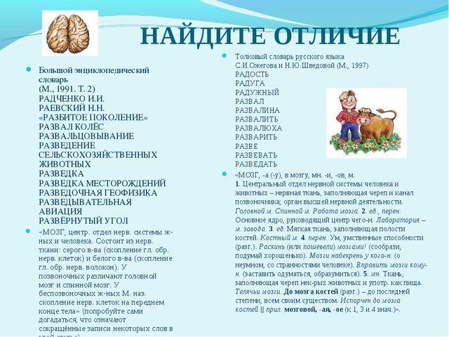 НАЙДИТЕ ОТЛИЧИЕ Большой энциклопедический словарь (М., 1991. Т. 2) РАДЧЕНКО...