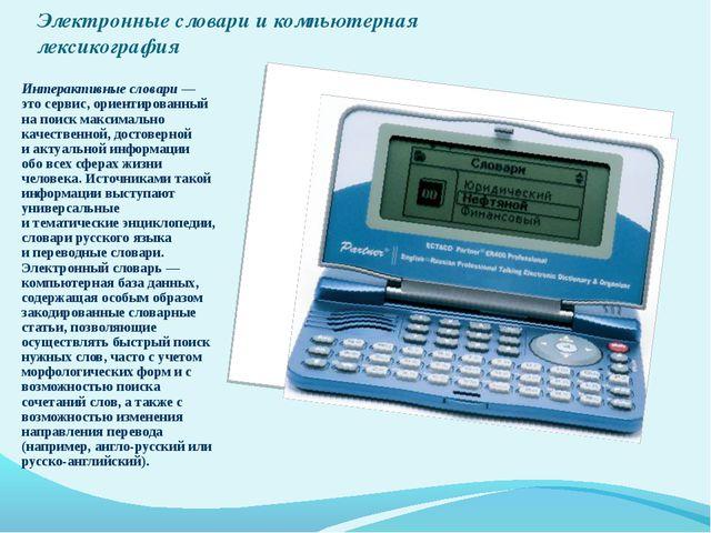 Электронные словари и компьютерная лексикография Интерактивные словари— это...