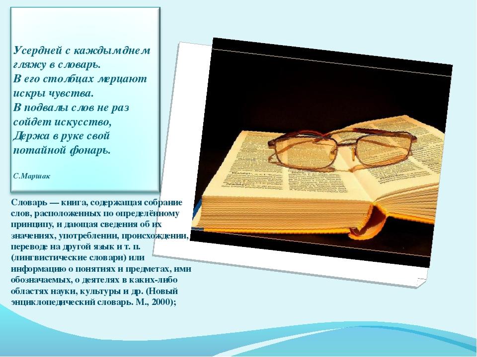 Словарь — книга, содержащая собрание слов, расположенных по определённому при...