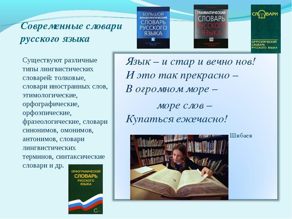 Современные словари русского языка Существуют различные типы лингвистических...