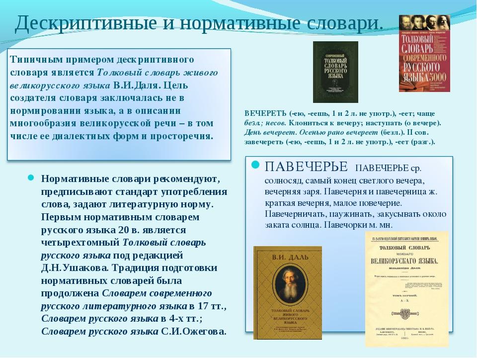Дескриптивные и нормативные словари. ВЕЧЕРЕТЬ (-ею, -еешь, 1 и 2 л. не употр...