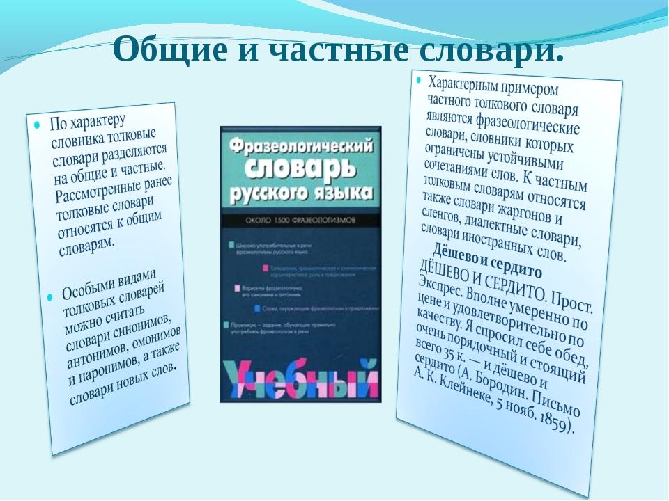 Общие и частные словари.