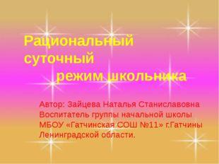 Рациональный суточный режим школьника Автор: Зайцева Наталья Станиславовна Во