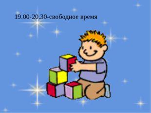 19.00-20.30-свободное время
