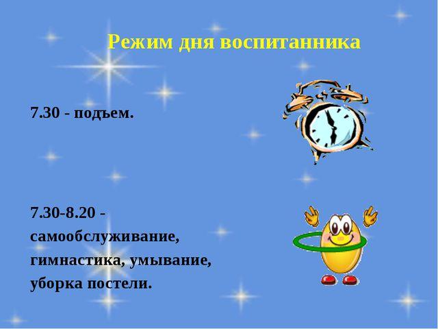 Режим дня воспитанника 7.30 - подъем. 7.30-8.20 - самообслуживание, гимнастик...