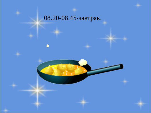 08.20-08.45-завтрак.