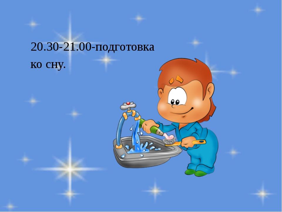 20.30-21.00-подготовка ко сну.