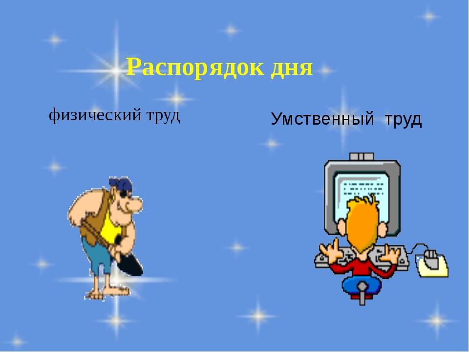 Распорядок дня физический труд Умственный труд