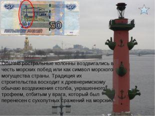 Обычно ростральные колонны воздвигались в честь морских побед или как символ