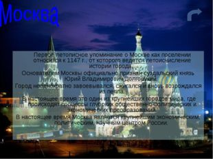 Первое летописное упоминание о Москве как поселении относится к 1147 г., от