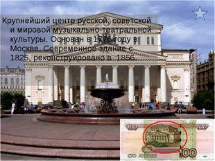 Крупнейший центр русской, советской и мировой музыкально-театральной культуры