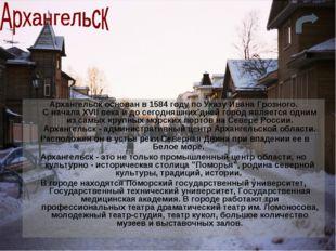 Архангельск основан в 1584 году по Указу Ивана Грозного. С начала XVII века и