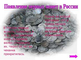 В России первые монеты появились в Х в., когда киевский князь Владимир велел