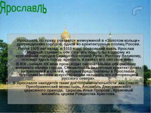 Ярославль по праву считается жемчужиной в «Золотом кольце» древнерусских гор