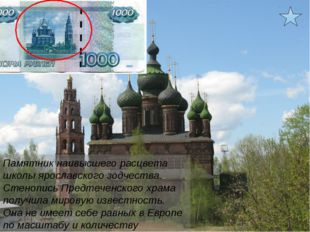 Памятник наивысшего расцвета школы ярославского зодчества. Стенопись Предтече