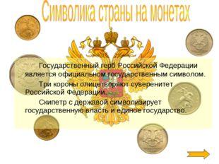 Государственный герб Российской Федерации является официальном государствен