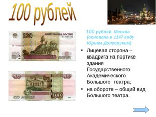 100 рублей Москва (основана в 1147 году Юрием Долгоруким). Лицевая сторона –