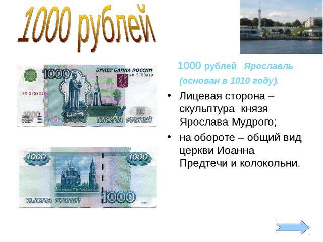 1000 рублей Ярославль (основан в 1010 году). Лицевая сторона – скульптура кн...