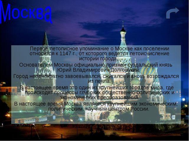 Первое летописное упоминание о Москве как поселении относится к 1147 г., от...