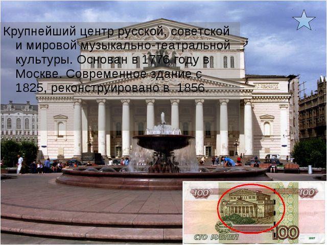 Крупнейший центр русской, советской и мировой музыкально-театральной культуры...