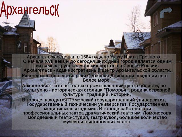 Архангельск основан в 1584 году по Указу Ивана Грозного. С начала XVII века и...