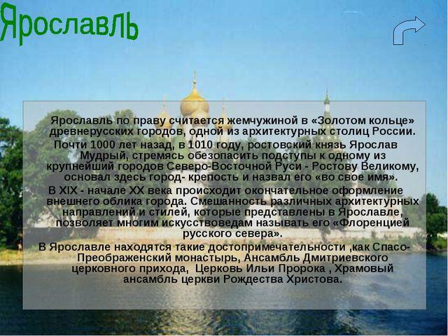 Ярославль по праву считается жемчужиной в «Золотом кольце» древнерусских гор...