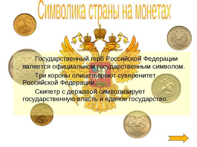 Государственный герб Российской Федерации является официальном государствен...