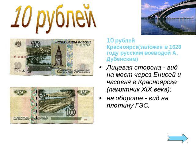 10 рублей Красноярск(заложен в 1628 году русским воеводой А. Дубенским) Лице...