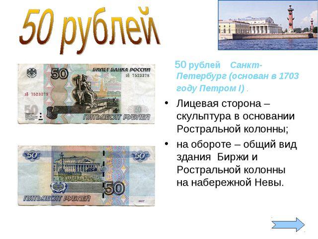 50 рублей Санкт-Петербург (основан в 1703 году Петром I) . Лицевая сторона –...