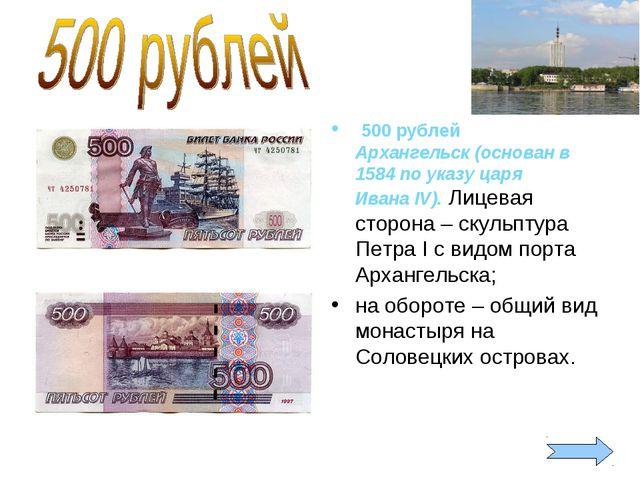 500 рублей Архангельск (основан в 1584 по указу царя ИванаIV). Лицевая стор...