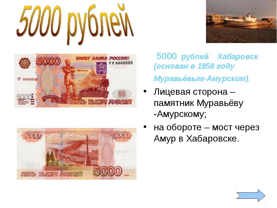 5000 рублей Хабаровск (основан в 1858 году Муравьёвым-Амурским). Лицевая сто...