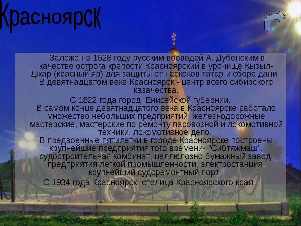 Заложен в 1628 году русским воеводой А. Дубенским в качестве острога крепост...