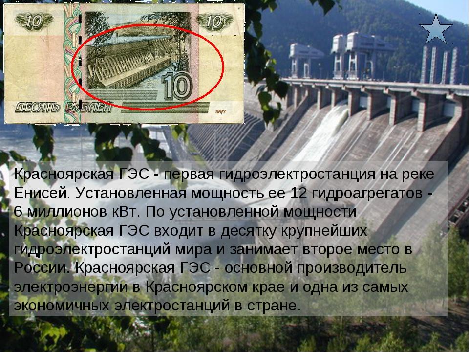 Красноярская ГЭС - первая гидроэлектростанция на реке Енисей. Установленная м...