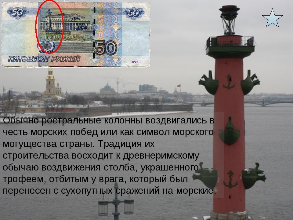 Обычно ростральные колонны воздвигались в честь морских побед или как символ...
