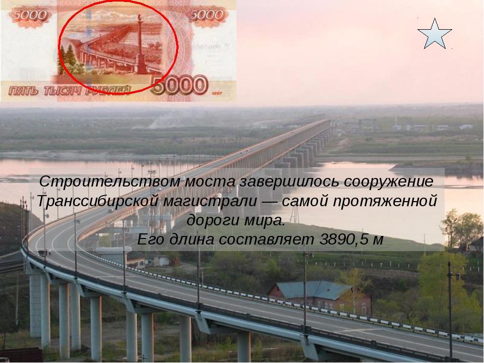 Строительством моста завершилось сооружение Транссибирской магистрали— самой...