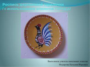 Роспись деревянной тарелочки / с использованием элементов ГОРОДЦА/ Выполнила