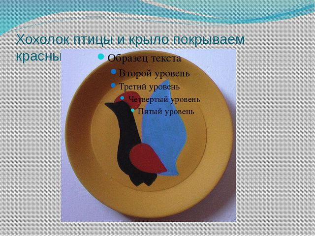 Хохолок птицы и крыло покрываем красным цветом